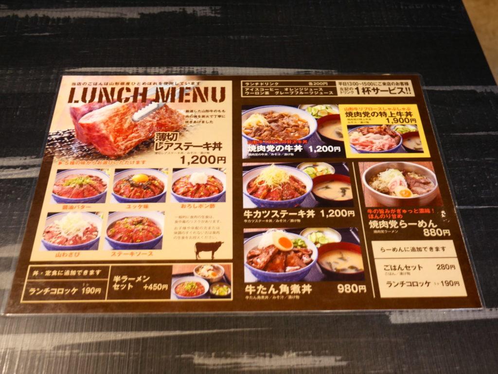 日本焼肉党西口店ランチメニュー丼もの
