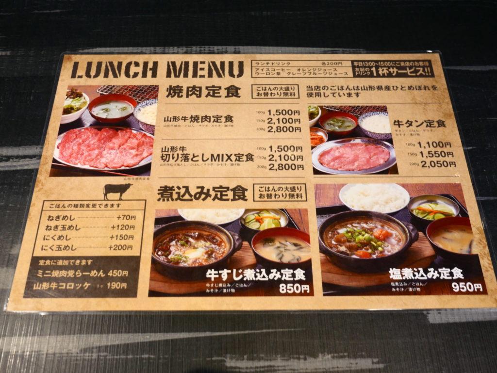 日本焼肉党西口店ランチメニュー定食