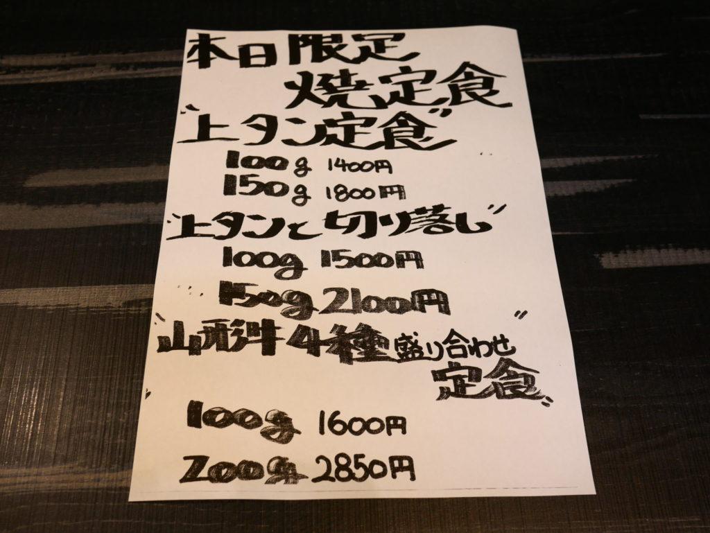 日本焼肉党西口店ランチメニュー限定
