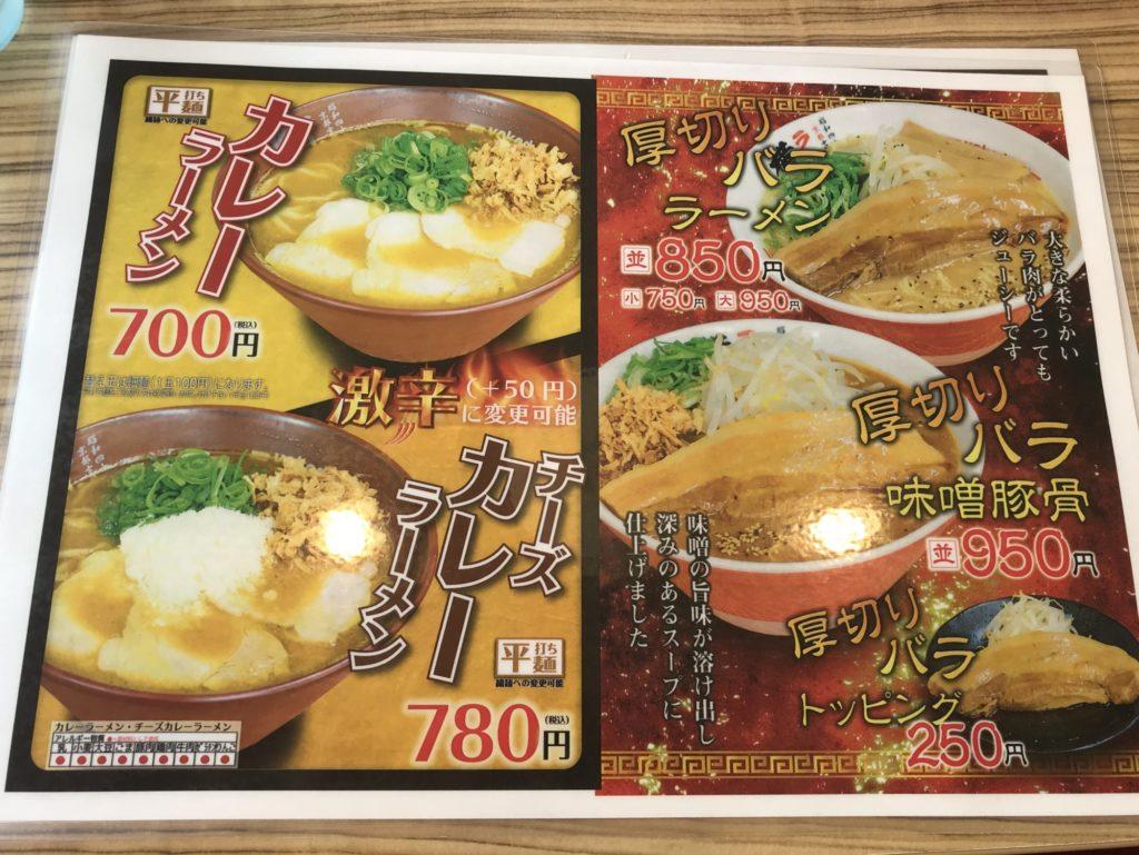 ラーメン横綱柏店メニュー3