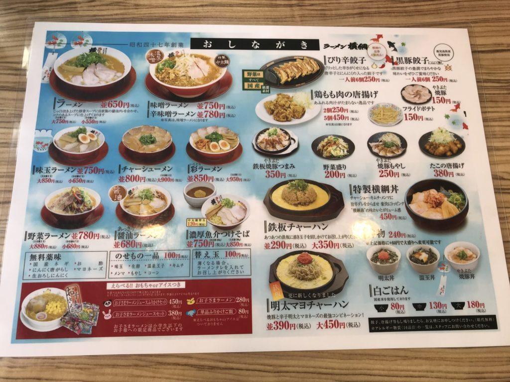 ラーメン横綱柏店メニュー1