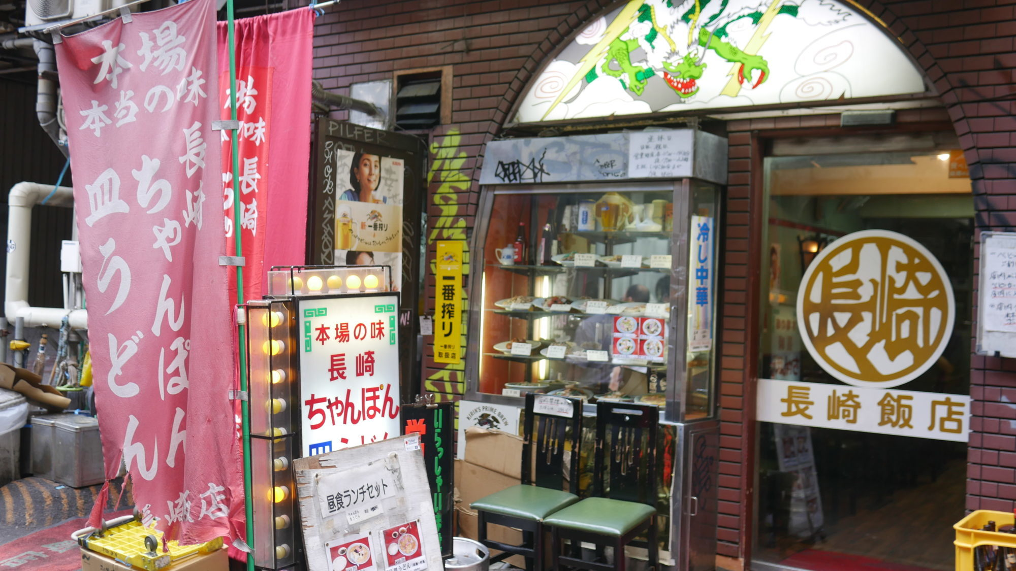 長崎飯店渋谷店アイキャッチ