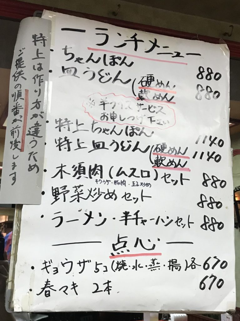 長崎飯店渋谷店ランチメニュー