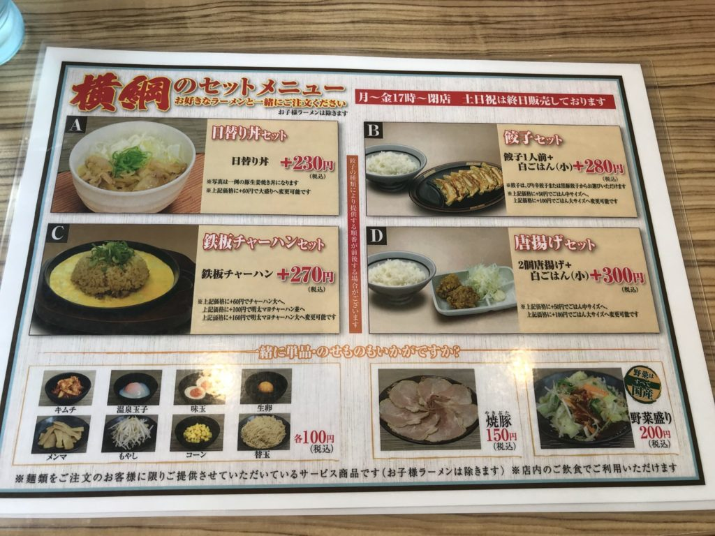 ラーメン横綱柏店メニュー2